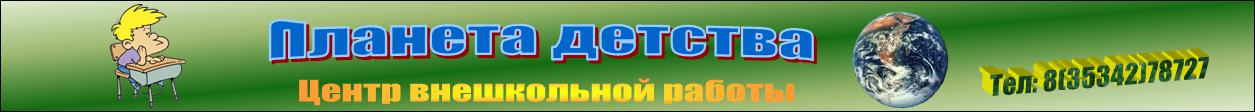 ЦВР Бузулукского района