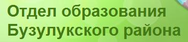 Сайт Бузулукского РОО новый