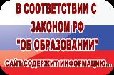 ФЗ Об образовании в Российской Федерации