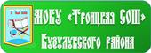 МОБУ Троицкая СОШ